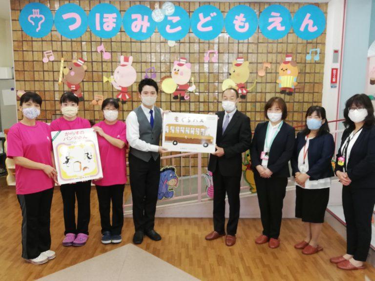 大和高田保育協議会より大型絵本を寄贈いただきました